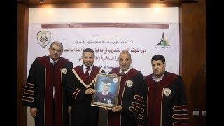 مناقشة رسالة ماجستير الباحث عبد الله الحايك
