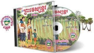 Khmer Travel -  Preah Vesandor