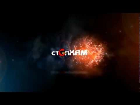 19 СтопХам Омск - Без субтитров