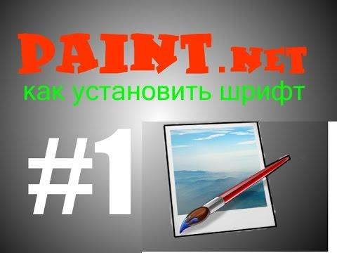 Как установить шрифт Photoshop. Paint.Net - игровое видео смотреть онлайн на igrovoetv.ru