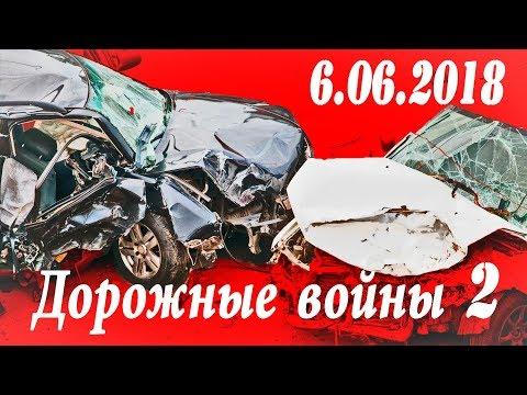 Обзор аварий. Дорожные войны 2 за 6.06.2018