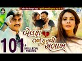 Bewafa Tane Dur Thi Salaam | New BEWAFA Song | FULL VIDEO | New Gujarati Song 2017