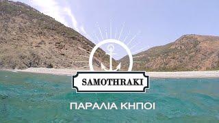 Video Samothraki Underwater ( Σαμοθράκη Παραλία Κήποι ) MP3, 3GP, MP4, WEBM, AVI, FLV Oktober 2017