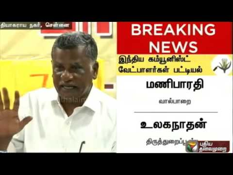 State-secretary-of-the-CPI-Mutharasan-announces-the-candidate-and-constituency-list-of-the-party