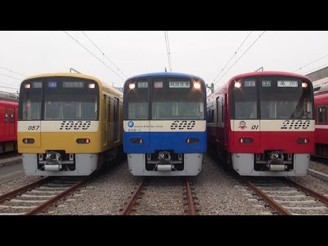 京急ファミリー鉄道フェスタ2014 ~赤・青・黄色の京急電車~