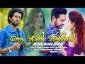 Mathu Mathu Jathith - Sajeewa Erandith Official Lyrics Video