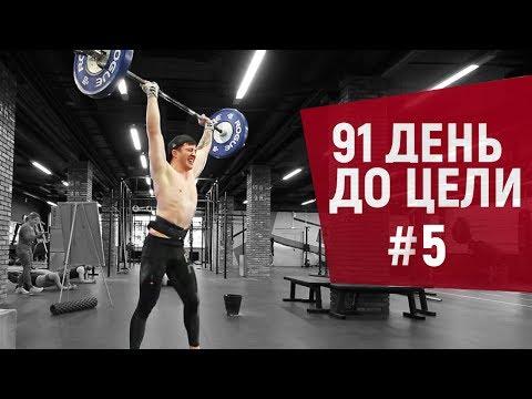 ОТБОР НА СОРЕВНОВАНИЯ (Кроссфит) / 91 день до цели 5 - DomaVideo.Ru