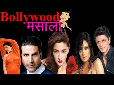 बॉलीवुड की सप्ताह भर की खबरें लेकर आ गया ''मुंबई मसाला''