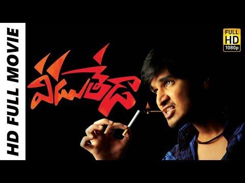 Veedu Theda Telugu Full Length Movie | Nikhil Siddharth, Pooja Bose, Ali, Suman, Chakri | MTC