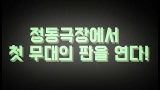 청년국악인큐베이팅 <청춘만발>, <br>첫 무대의 시작!  영상 썸네일