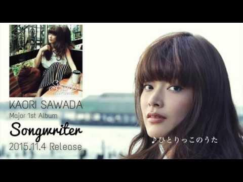", title : '澤田かおり メジャー1stアルバム""Songwriter""全曲ダイジェスト'"