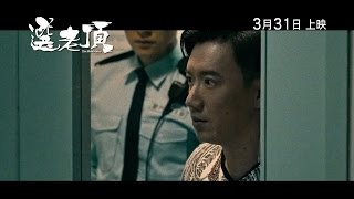Nonton 《選老頂》(The Mobfathers) 預告片 3月31日上映 Film Subtitle Indonesia Streaming Movie Download