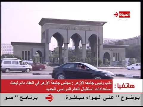 بالفيديو.. جامعة الأزهر: نسقنا مع الداخلية لعمل منظومة أمنية داخل الجامعة