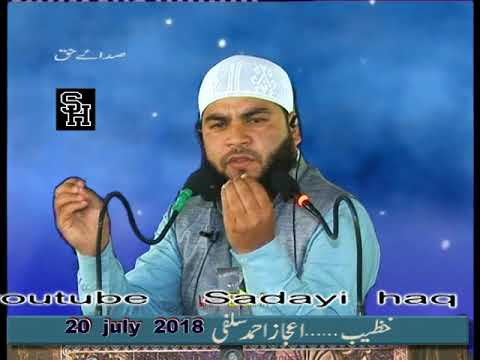 Molana Aijaz Ahmed Salfi 20 July 2018