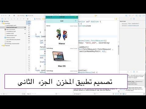 37- iOS   Core Data- تصميم تطبيق المخزن عرض وتعديل وحذف مواد