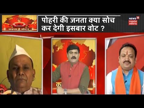 Shivpuri : Pohari की कहानी, Voter की जुबानी, By-election में जनता देगी किसका साथ ? | Kahta Hai Voter