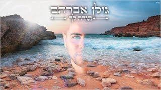הזמר גולן אברהם -  תודה לך