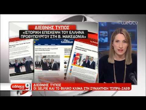 Διεθνής Τύπος: «Ιστορική Επίσκεψη» η συνάντηση Τσίπρα-Ζάεφ | 02/04/19 | ΕΡΤ