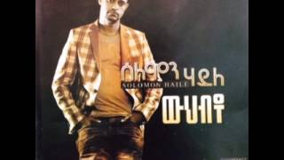 New Ethiopian Music 2014 - Solomon Haile - Bealti Maedo