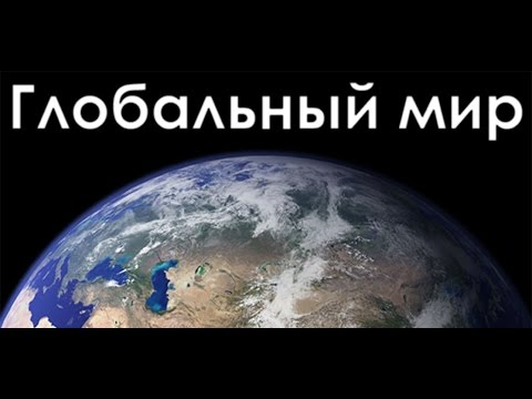 Video of Глобальный мир Pro