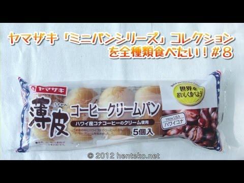 薄皮コーヒークリームパン(ハワイ産コナコーヒー) ヤマザキミニパン#8
