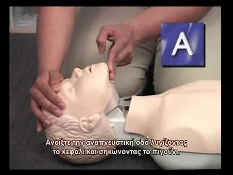 Αγγλικό βίντεο με ελληνικούς υπότιτλους και επεξηγήσεις με πολύ χρήσιμες πληροφορίες πρώτων βοηθειών