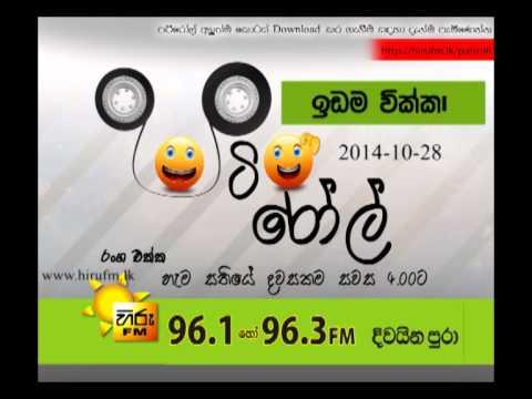 Hiru FM Patiroll  2014 10 28  Idama Vikka (ඉඩම වික්කා )