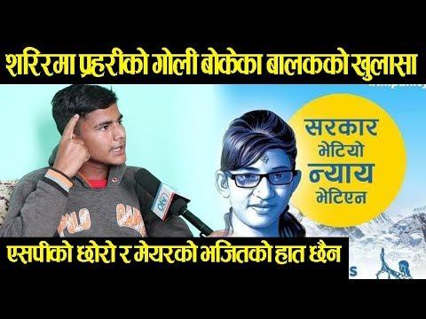 (निर्मलाको लागि छातिमा प्रहरीको गोली थापेका बालक, जो बारबार बाँचे  - Nirmala Panta & Chhetan Bhatta - Duration: 31 minutes.)