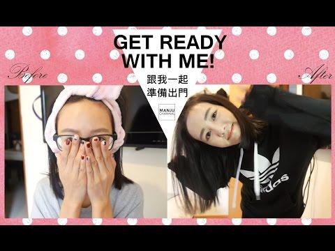 [GET READY WITH ME!] 妝前保養程序+簡單日常妝容♥