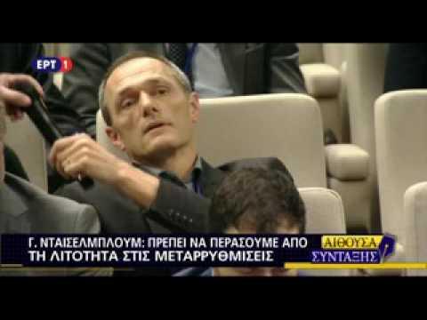 Ερωτήσεις των δημοσιογράφων μετά το τέλος του Eurogroup