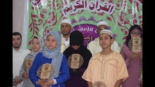 فيديو الحفل الختامي لمسابقة تجويد القرآن الكريم رمضان 1438 بإنزكان