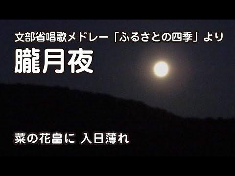 「朧月夜」〜文部省唱歌メドレー「ふるさとの四季」より (根城中学校合唱部)