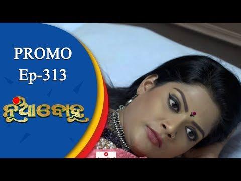 Video Nua Bohu | 16 July 18 | Promo | Odia Serial - TarangTV download in MP3, 3GP, MP4, WEBM, AVI, FLV January 2017