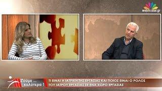 ΖΟΥΜΕ ΚΑΛΥΤΕΡΑ επεισόδιο 18/3/2016