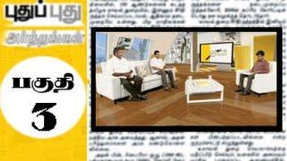 Puthu Puthu Arthangal (20/09/2014) Part -3