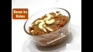 This is Besan ka Halwa Recipe in Hindi, in this Besan ka Halwa  recipe I have shown step by step process of making perfect Besan ka Halwa.  Besan Halwa is one of the very popular recipes in northern part of India.  This recipe of Besan ka Halwa ( बेसन का हलवा) by kabitaskitchen shows How to make Perfect Besan Halwa.Preparation time-25 minutesServing-2Ingredients:Gram flour(besan)-1 cupSugar-1/2 cupGhee-1/2 cupMixed dry fruits(chopped)-1/4 cupWebsite-  http://kabitaskitchen.com/Blog- http://kabitaskitchen.blogspot.in/ Twitter - http://twitter.com/kabitaskitchenFacebook - https://www.facebook.com/kabitaskitchenMusic by Kevin MacLeod; Parting of the waySource- http://incompetech.com/Licensed under Creative Commons: By Attribution 3.0