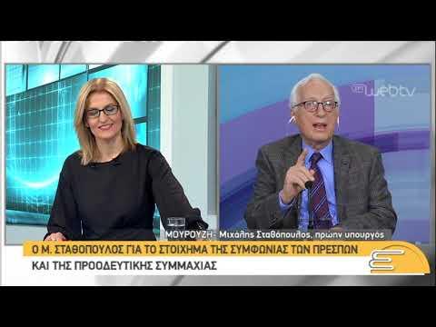 Μ.Σταθόπουλος: Λάθος η στάση Ν.Δ-ΚΙΝ.ΑΛ για την συμφωνία των Πρεσπών | 18/01/2019 | ΕΡΤ