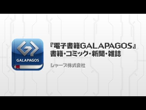 Video of 「電子書籍 GALAPAGOS」書籍・コミック・新聞・雑誌