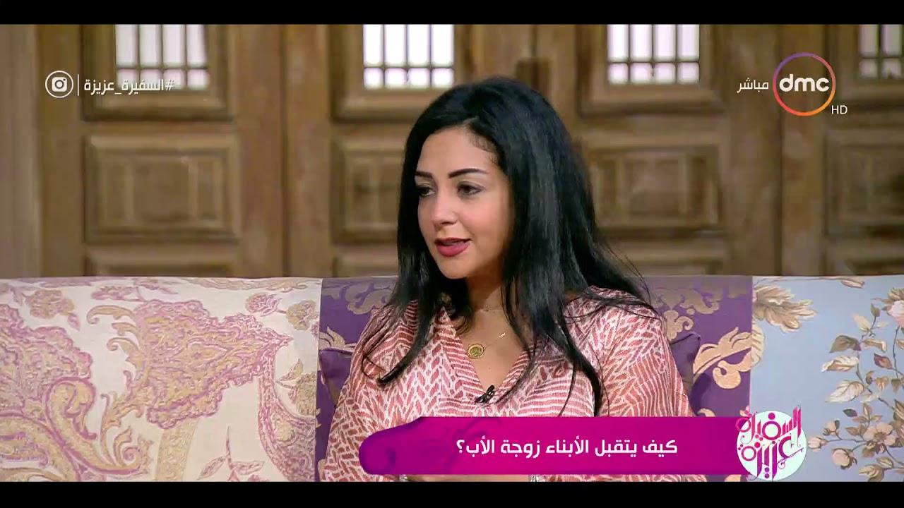 السفيرة عزيزة - ماهي مسئولية زوجة الأب تجاه سعادة الأبناء ؟