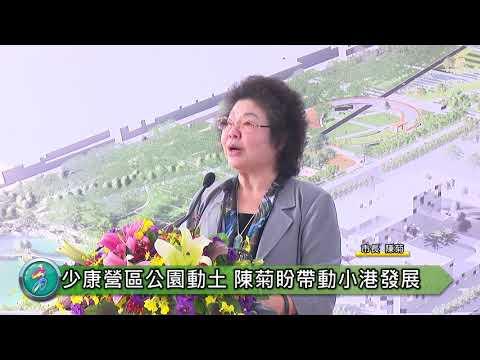 第89期市地重劃暨少康營區公園動土 陳菊盼帶動小港翻轉