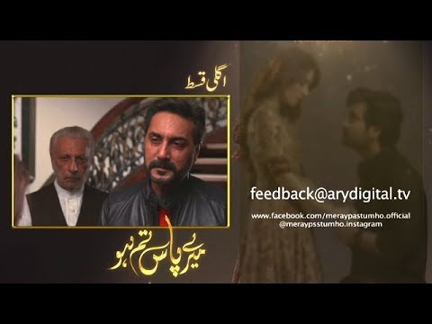 Meray Paas Tum Ho Episode 5 | Teaser | Top Pakistani Drama