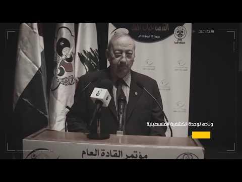 برومو عن الأمير يوسف دندن رحمه الله والذي عرض خلال المؤتمر السنوي لكشافة الإسراء