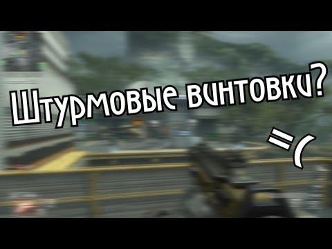 Штурмовые винтовки в Black Ops 2!?