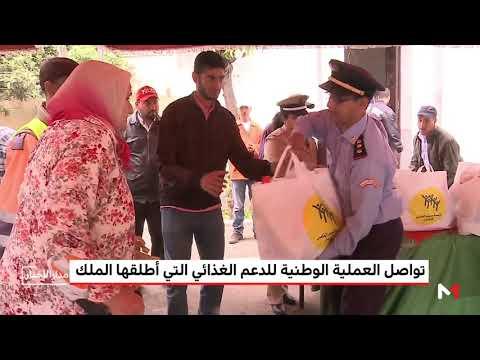العرب اليوم - شاهد: تُواصل العملية الوطنية للدعم الغذائي التي أطلقها محمد السادس