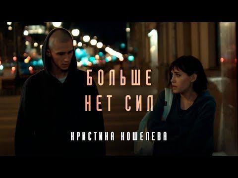 Кристина Кошелева - Больше нет сил (Премьера клипа 2018) - DomaVideo.Ru