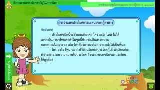 สื่อการเรียนการสอน ลักษณะของประโยคสามัญในภาษาไทย ม.2 ภาษาไทย