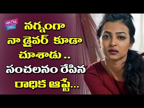 Radhika Apte Shocking Comments On His Driver | Bollywood | YOYO Cine Talkies
