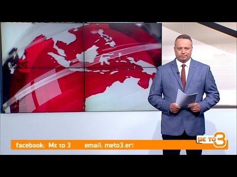 Τίτλοι Ειδήσεων ΕΡΤ3 18.00 | 11/04/2019 | ΕΡΤ