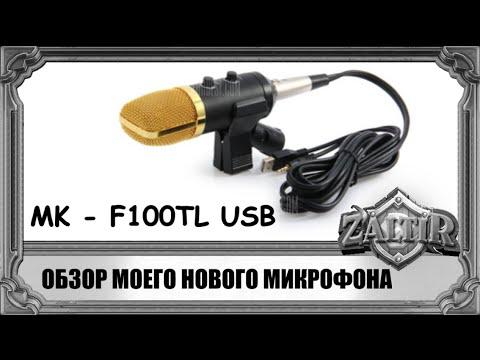 Мой новый микрофон MK - F100TL USB (обзор)