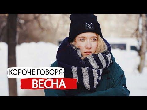 Короче говоря весна - DomaVideo.Ru